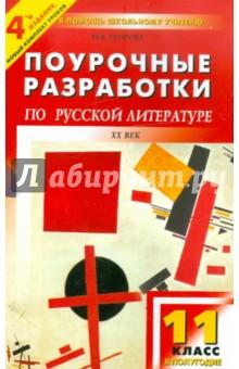 Русская литература XX века. 11 класс, II полугодие. Поурочные разработки