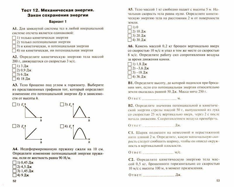 Контрольно измерительные материалы по физике 8 класс