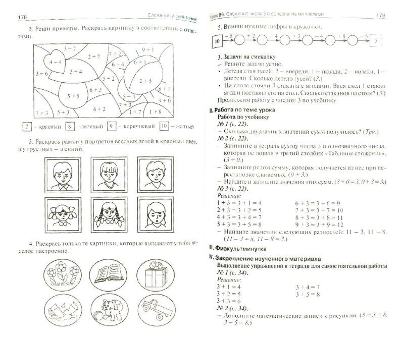 Иллюстрация 1 из 4 для Математика. 1 класс. Поурочные разработки к УМК А. Л. Чекина - Ипатова, Афонина   Лабиринт - книги. Источник: Лабиринт