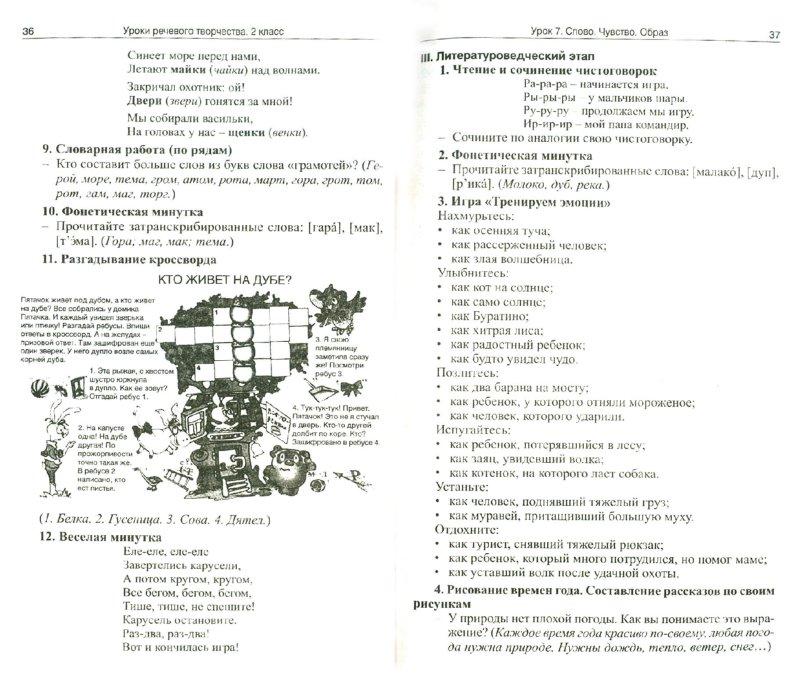 Иллюстрация 1 из 23 для Уроки речевого творчества. 2 класс - Наталья Каландарова | Лабиринт - книги. Источник: Лабиринт
