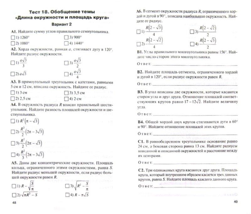 Кимы геометрии 7 класс