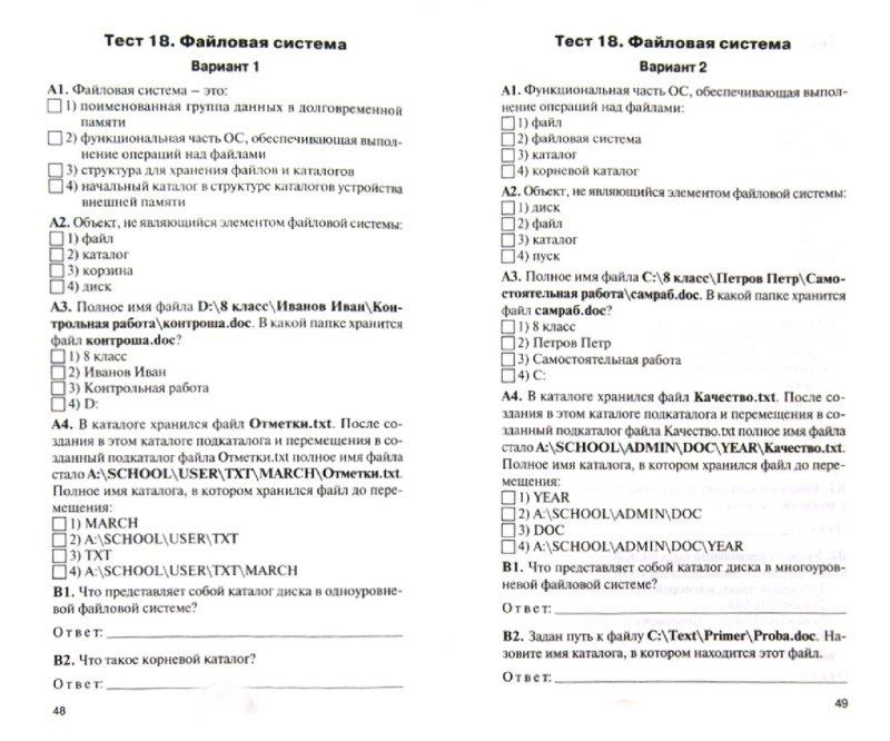 Иллюстрация 1 из 5 для Информатика. 8 класс. Контрольно-измерительные материалы | Лабиринт - книги. Источник: Лабиринт