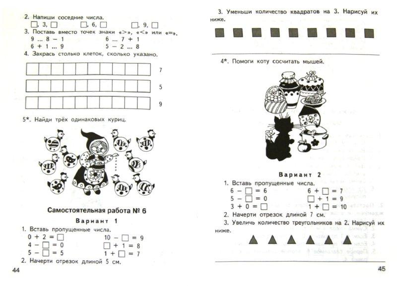 Иллюстрация 1 из 30 для Контрольно-измерительные материалы. Математика. 1 класс. ФГОС | Лабиринт - книги. Источник: Лабиринт
