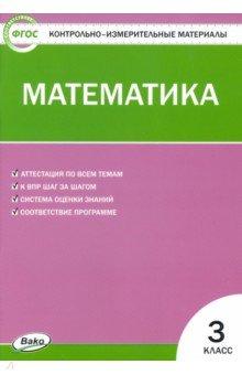 Книга Контрольно измерительные материалы Математика класс  Контрольно измерительные материалы Математика 3 класс
