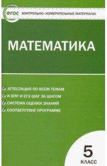 Математика. 5 класс. Контрольно-измерительные материалы. ФГОС