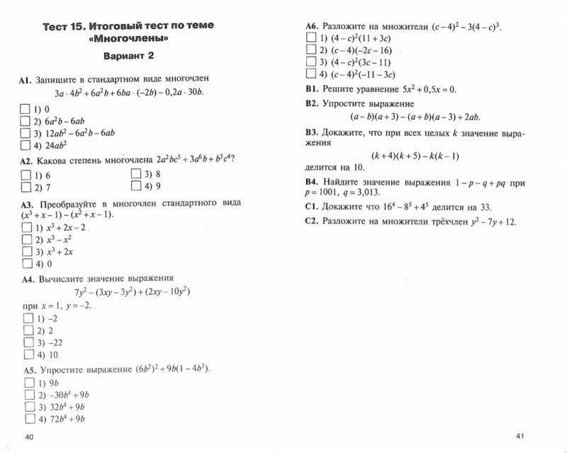 Иллюстрация 1 из 19 для Алгебра. 7 класс. Контрольно-измерительные материалы. ФГОС | Лабиринт - книги. Источник: Лабиринт