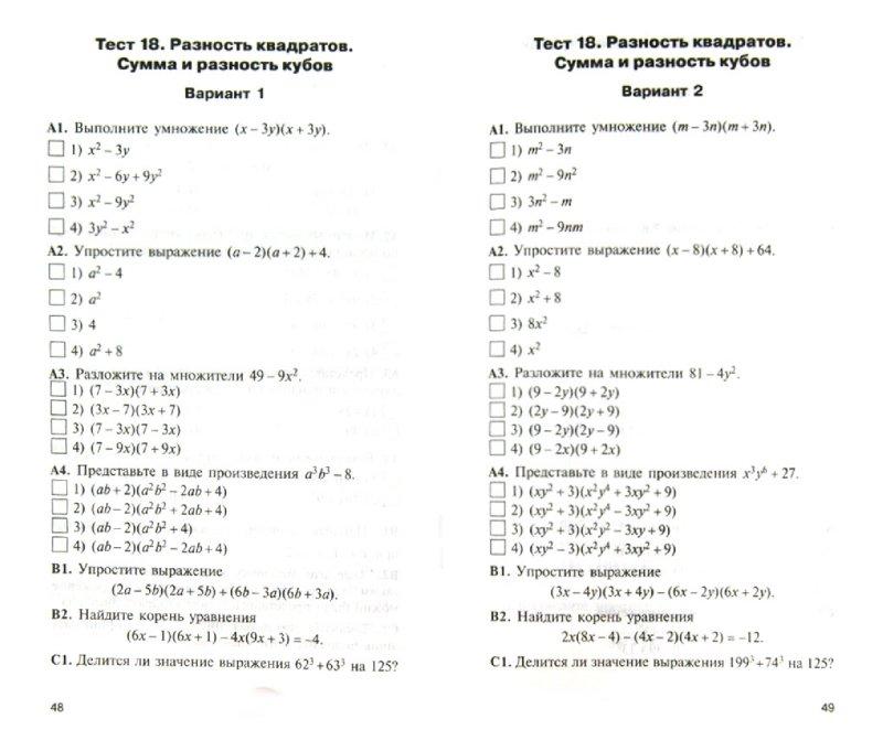 Кимы по алгебре 7 класс ответы на контрольные