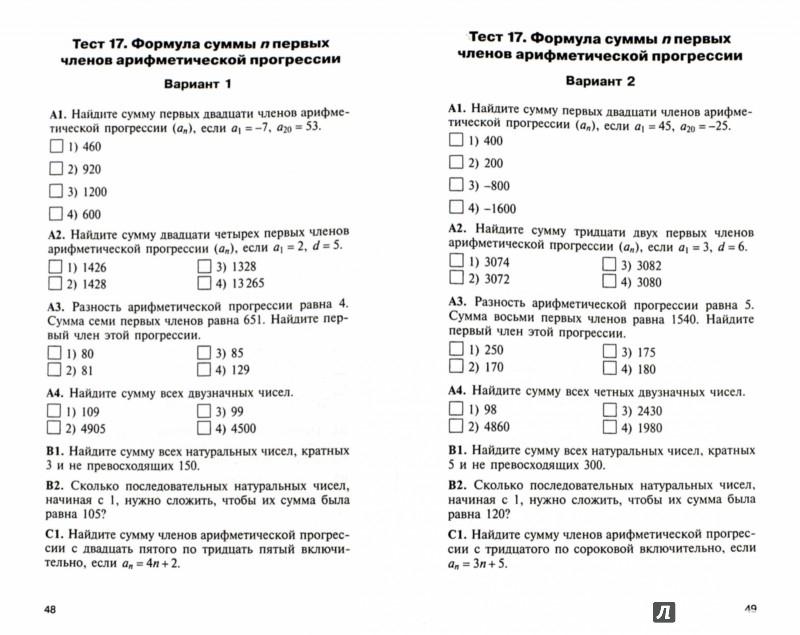 из для Контрольно измерительные материалы Алгебра класс  Первая иллюстрация к книге Контрольно измерительные материалы Алгебра 9 класс ФГОС