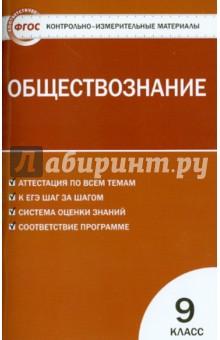 Книга Обществознание класс Контрольно измерительные  Контрольно измерительные материалы