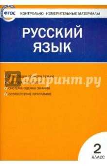 Контрольно-измерительные материалы. Русский язык. 2 класс. ФГОС