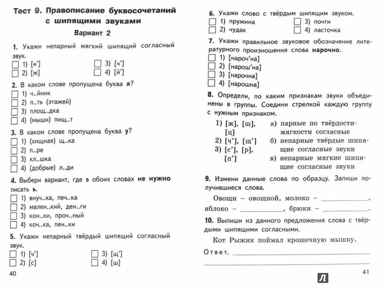 контрольный диктант по русскому языку 2класс