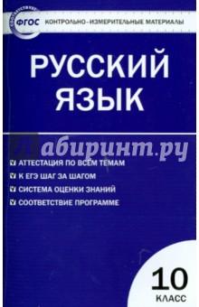 Русский язык классы страница  Русский язык 10 класс Контрольно измерительные материалы ФГОС
