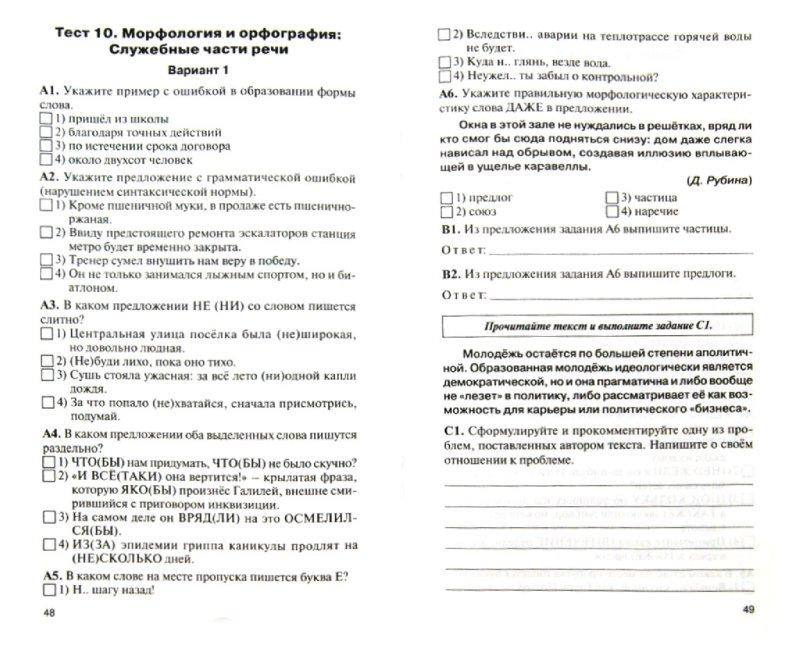 из для Русский язык класс Контрольно измерительные  Иллюстрация 1 из 7 для Русский язык 10 класс Контрольно измерительные материалы ФГОС Лабиринт книги Источник Лабиринт