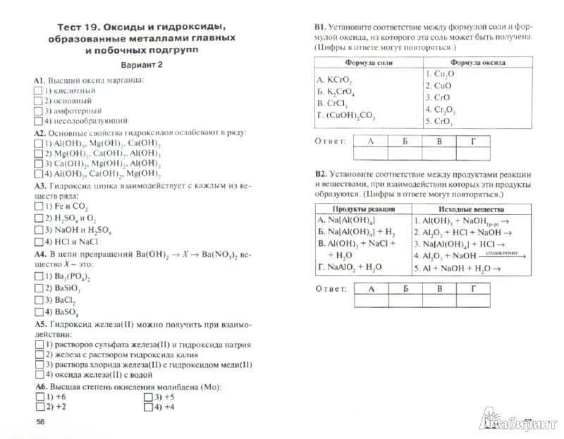 Иллюстрация 1 из 2 для Химия. 11 класс. Контрольно-измерительные материалы. ФГОС | Лабиринт - книги. Источник: Лабиринт