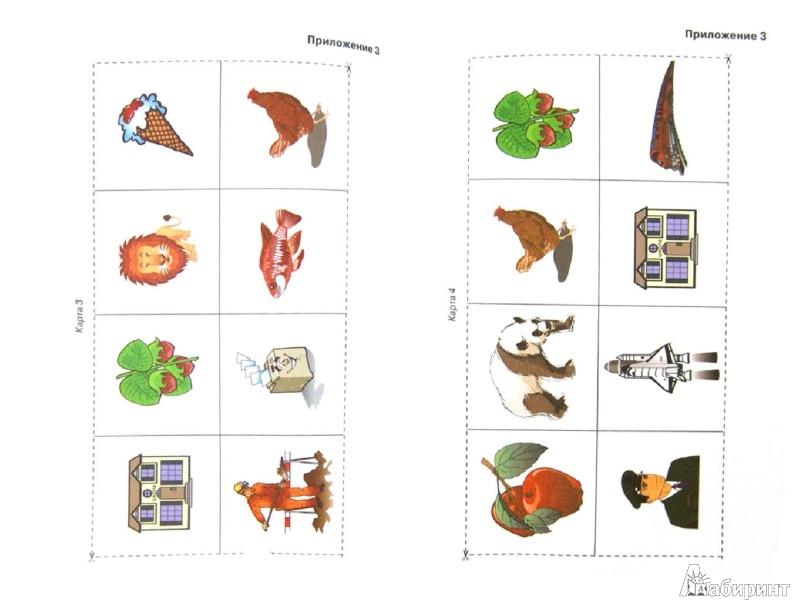 Иллюстрация 1 из 31 для Алфавитные и тематические игры на уроках английского языка. 2-4 классы - Наталья Кулясова | Лабиринт - книги. Источник: Лабиринт