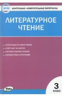 Книга Контрольно измерительные материалы Литературное чтение  Контрольно измерительные материалы Литературное чтение 3 класс