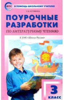 Литературное чтение. 3 класс. Поурочные разработки к УМК Л. Ф. Климановой и др. ФГОС