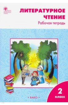 Литературное чтение. Рабочая тетрадь. 2 класс. ФГОС