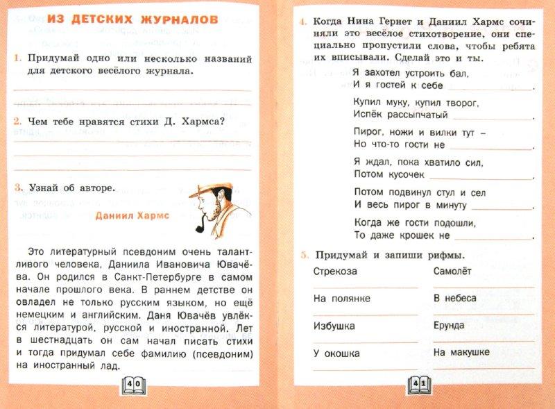 Иллюстрация 1 из 3 для Литературное чтение. Рабочая тетрадь. 2 класс. ФГОС - Светлана Кутявина   Лабиринт - книги. Источник: Лабиринт
