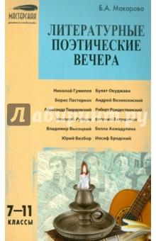 Литературные поэтические вечера  7-11 классы 1678430925c