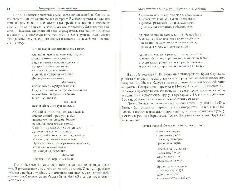 Иллюстрация 1 из 7 для Литературные поэтические вечера: 7-11 классы - Белла Макарова | Лабиринт - книги. Источник: Лабиринт