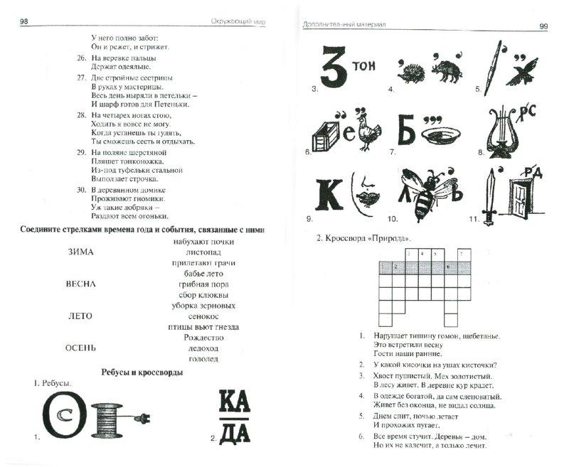 Дополнительные задания для 2 класса по математике