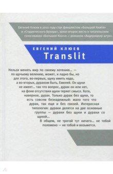 Translit: Роман-петля