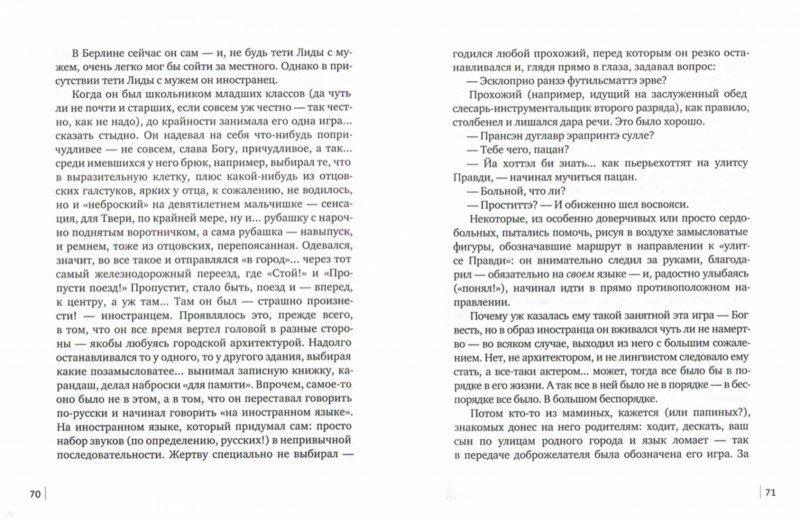 Иллюстрация 1 из 9 для Translit: Роман-петля - Евгений Клюев | Лабиринт - книги. Источник: Лабиринт