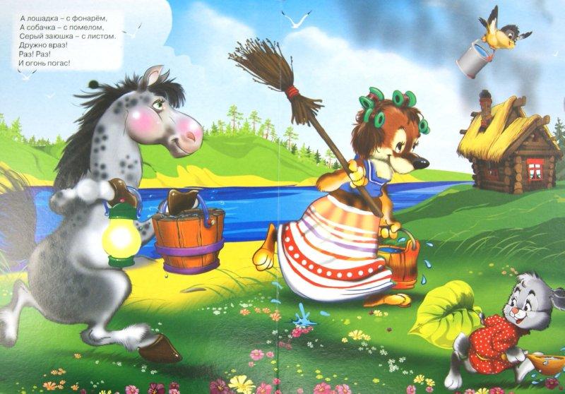Иллюстрация 1 из 3 для Кошкин дом. Вышел зайчик погулять | Лабиринт - книги. Источник: Лабиринт