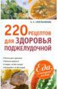 Синельникова А. А. 220 рецептов для здоровья поджелудочной вечерская и 100 рецептов при болезнях поджелудочной железы