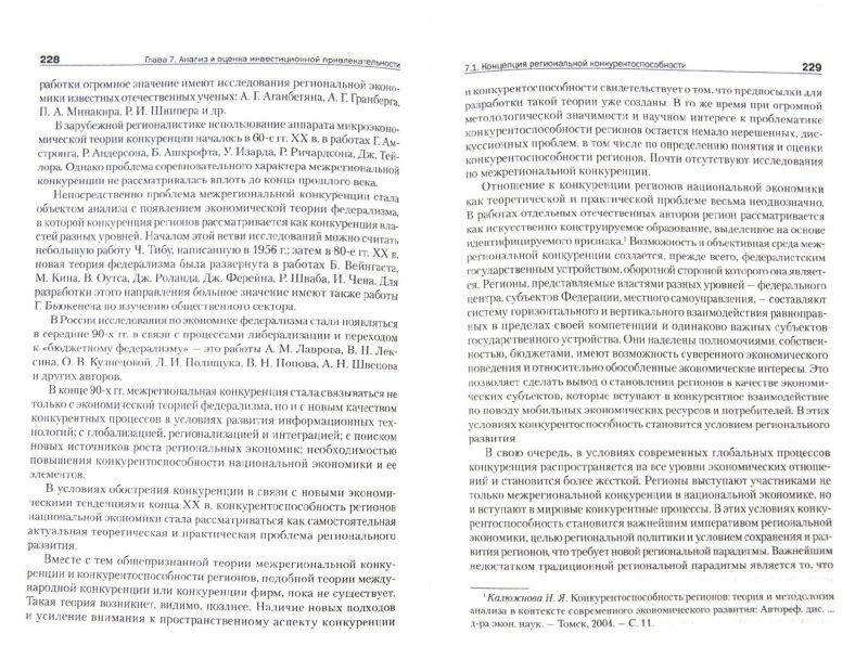 Иллюстрация 1 из 16 для Региональная экономика: Учебник для вузов - Андреев, Борисова, Плучевская | Лабиринт - книги. Источник: Лабиринт