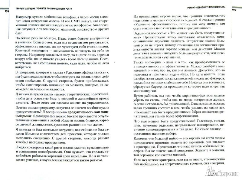 Иллюстрация 1 из 9 для Прорыв! 11 лучших тренингов по личностному росту - Парабеллум, Горячо, Мрочковский, Толкачев | Лабиринт - книги. Источник: Лабиринт
