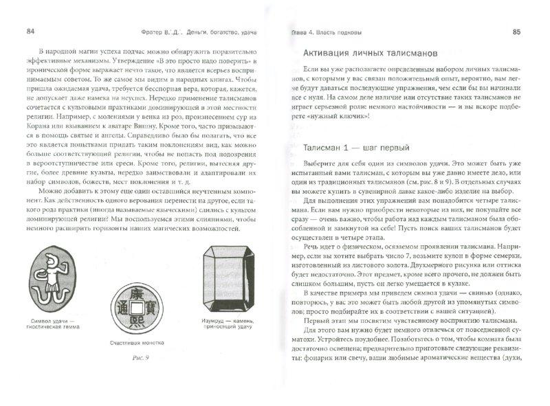 Иллюстрация 1 из 10 для Деньги, богатство, удача. Ритуалы, заклинания и талисманы - В. Фратер | Лабиринт - книги. Источник: Лабиринт