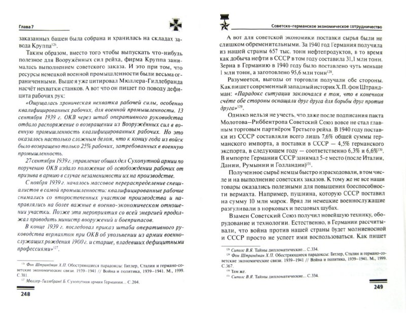 Иллюстрация 1 из 7 для Великая оболганная война - Игорь Пыхалов | Лабиринт - книги. Источник: Лабиринт