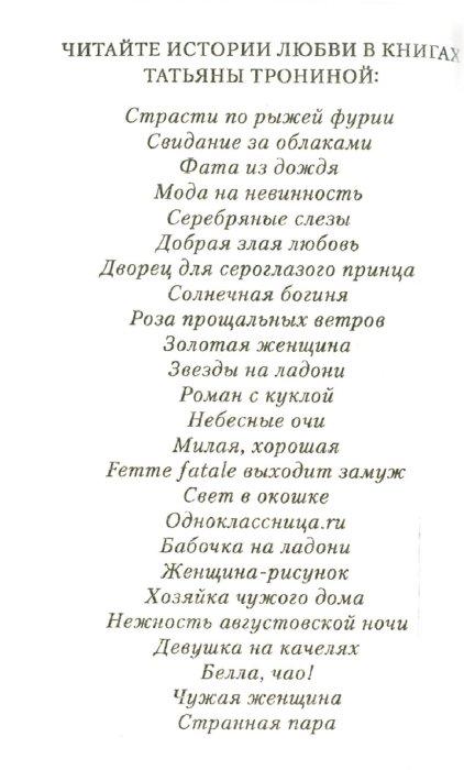 Иллюстрация 1 из 6 для Свидание за облаками - Татьяна Тронина   Лабиринт - книги. Источник: Лабиринт