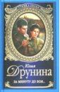 Друнина Юлия Владимировна За минуту до боя