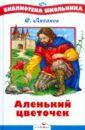 Аксаков Сергей Тимофеевич, Жуковский Василий Андреевич Аленький цветочек