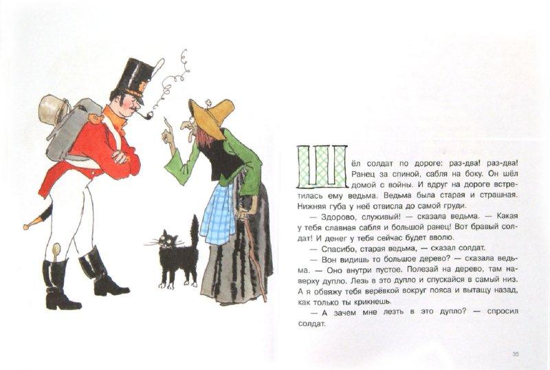 Иллюстрация 1 из 9 для Ах, мой милый Августин - Ханс Андерсен | Лабиринт - книги. Источник: Лабиринт