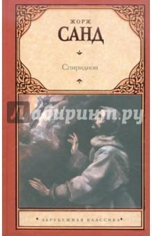 Спиридион