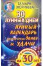 Зюрняева Тамара Николаевна 30 лунных дней. Лунный календарь привлечения денег и удачи на лет