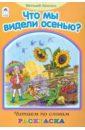 Лиходед Виталий Григорьевич Что мы видели осенью?