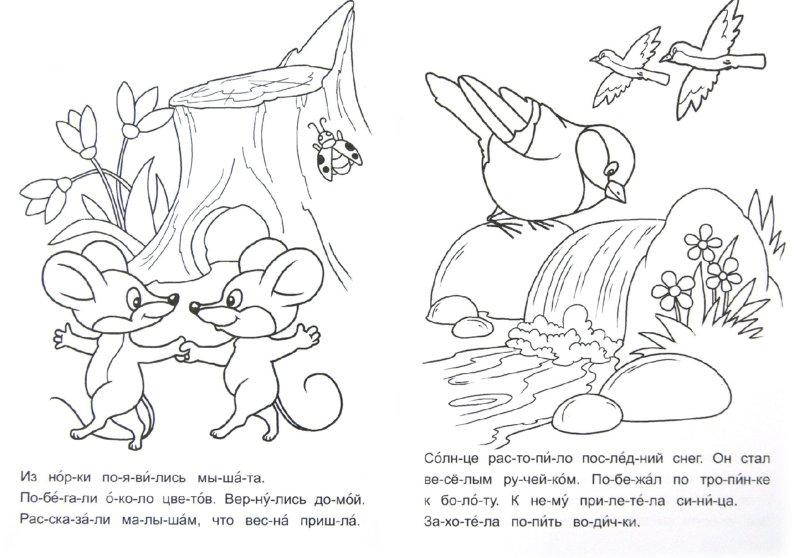 Иллюстрация 1 из 7 для Что мы видели весной? - Виталий Лиходед | Лабиринт - книги. Источник: Лабиринт