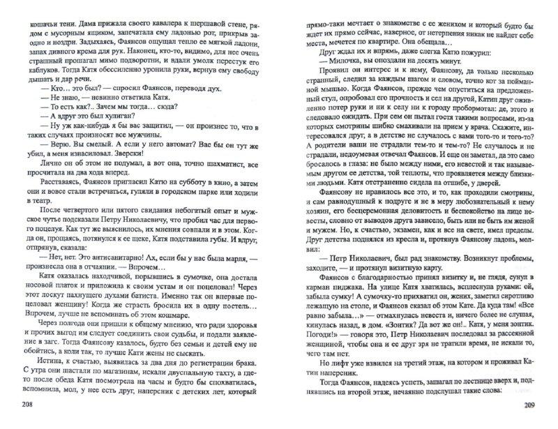 Иллюстрация 1 из 22 для Большая перемена - Георгий Садовников | Лабиринт - книги. Источник: Лабиринт