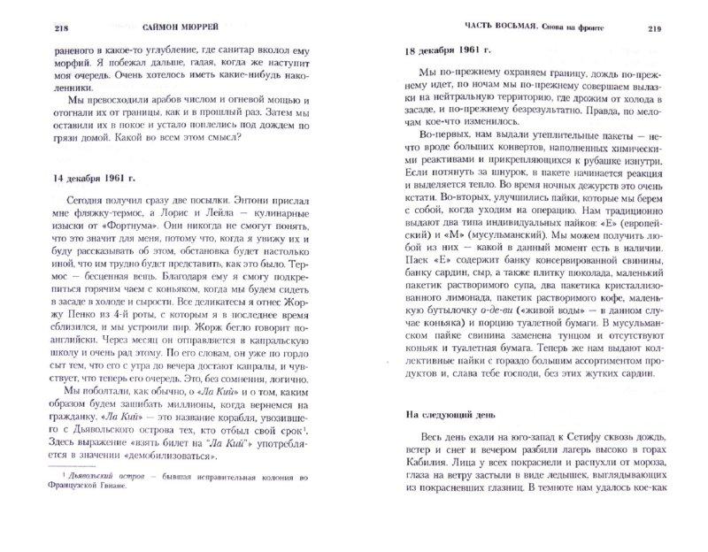 Иллюстрация 1 из 12 для Легионер: Пять лет во Французском Иностранном легионе - Саймон Мюррей   Лабиринт - книги. Источник: Лабиринт