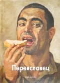 Переяславец