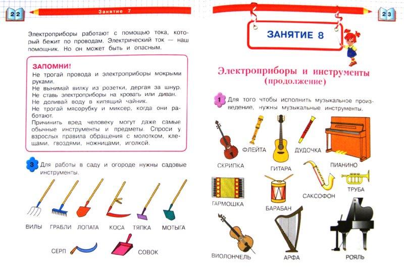 Иллюстрация 1 из 22 для Изучаем мир вокруг: для детей 5-6 лет - Егупова, Пятак | Лабиринт - книги. Источник: Лабиринт