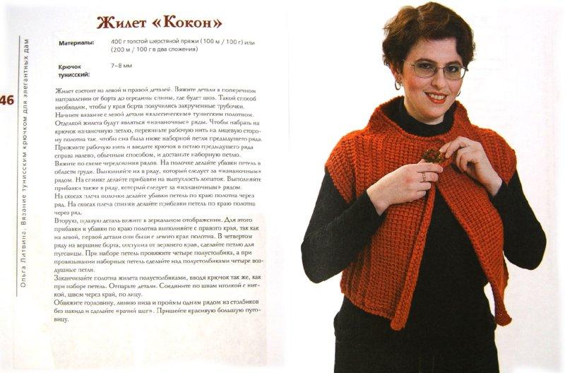 Иллюстрация 1 из 16 для Вязание тунисским крючком для элегантных дам - Ольга Литвина | Лабиринт - книги. Источник: Лабиринт