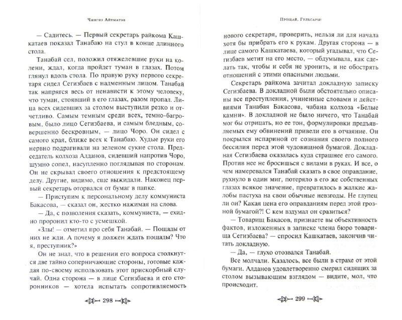 Иллюстрация 1 из 8 для Прощай, Гульсары! - Чингиз Айтматов | Лабиринт - книги. Источник: Лабиринт