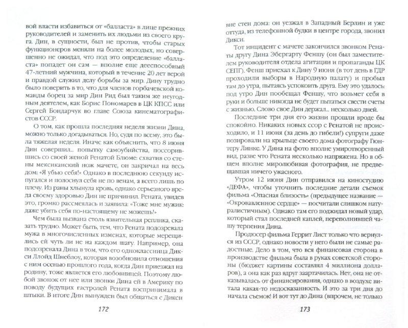 Иллюстрация 1 из 17 для Расстрелянные звезды. Их погасили на пике славы - Федор Раззаков   Лабиринт - книги. Источник: Лабиринт
