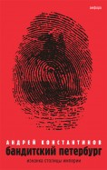 Бандитский Петербург. В 3-х томах. Том 1. Изнанка столицы империи